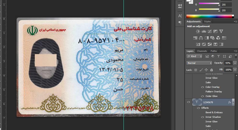 لایه باز کارت ملی قدیمی