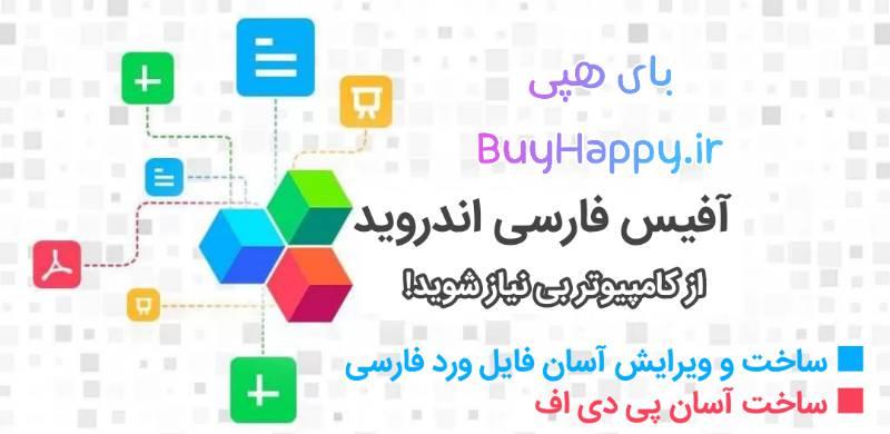 اپلیکیشن آفیس فارسی اندروید به همراه آموزش
