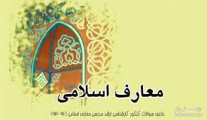 جمع بندی معارف اسلامی