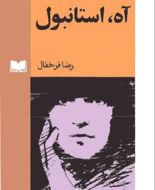 دانلود رایگان کتاب آه استانبول وشش داستان دیگر با فرمت pdf