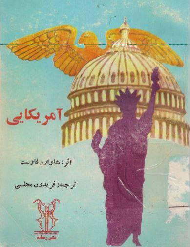 دانلود رایگان کتاب آمریکایی با فرمت pdf