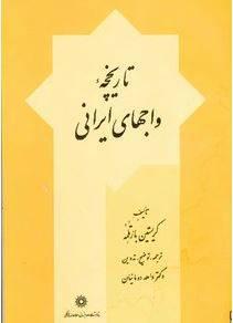 دانلود رایگان کتاب تاریخچه واجهای ایرانی با فرمت pdf