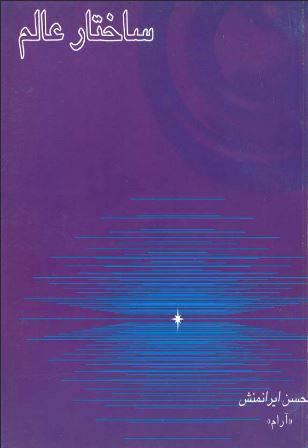 دانلود رایگان کتاب کشف ساختار عالم نظریه نوین وحدت کبیر کوانتوم گرانشی با فرمت pdf