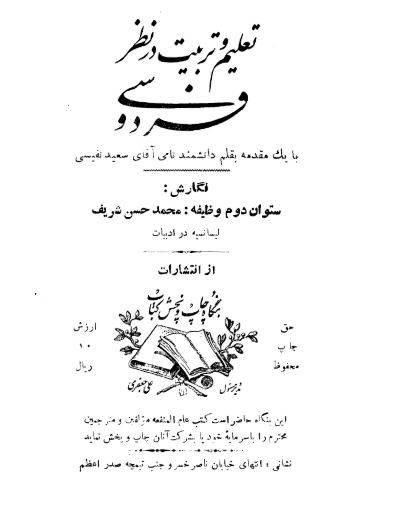 دانلود رایگان کتاب تعلیم وتربیت از نطر فردوسی با فرمت pdf