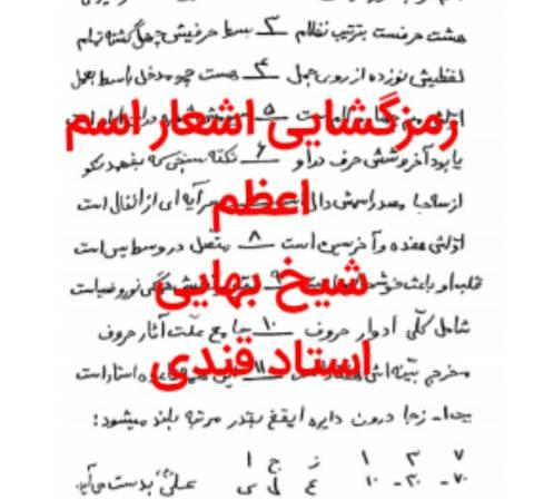 رمزگشایی اسرار اسم اعظم شیخ بهایی
