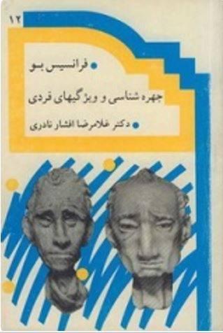 دانلود رایگان کتاب چهره شناسی فرانسیس بوک با فرمت pdf
