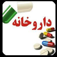 مسیر بندی دارو خانه های مناطق 22 گانه تهران