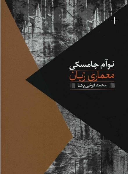 دانلود رایگان کتاب معماری زبان با فرمت pdf
