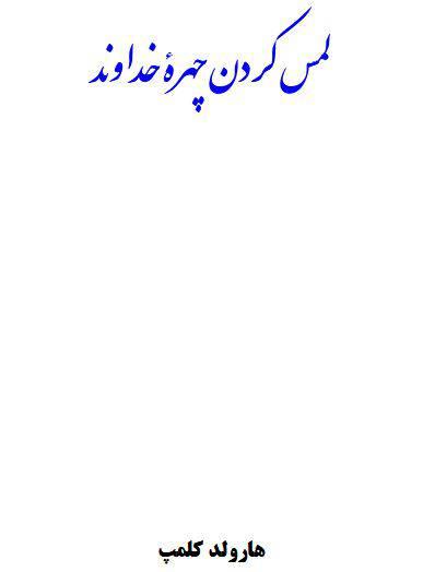 دانلود رایگان کتاب لمس کردن چهره خداوند با فرمت pdf