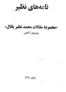 دانلود رایگان کتاب نامه های نظیر مجموعه مقالات محمدنظیرپاتال پیامهای آگاهی با فرمت pdf