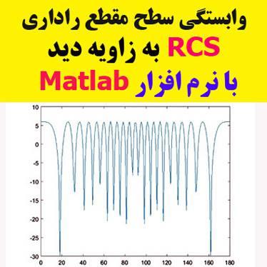 رسم نمودار وابستگی RCS به زاویه دید در نرم افزار متلب