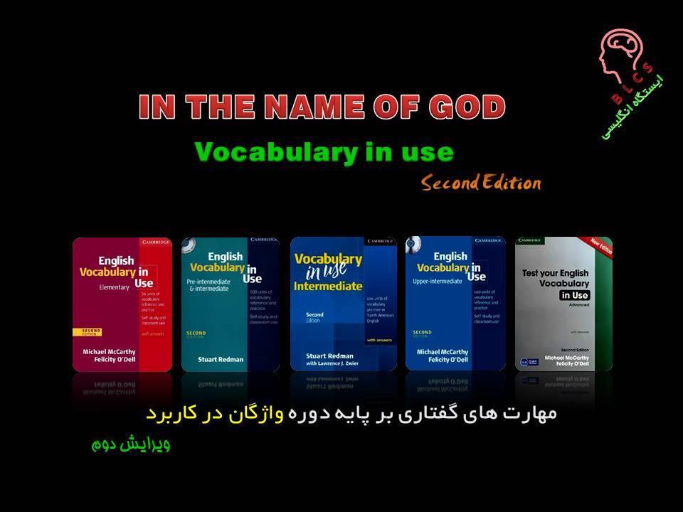 مهارت های لغات