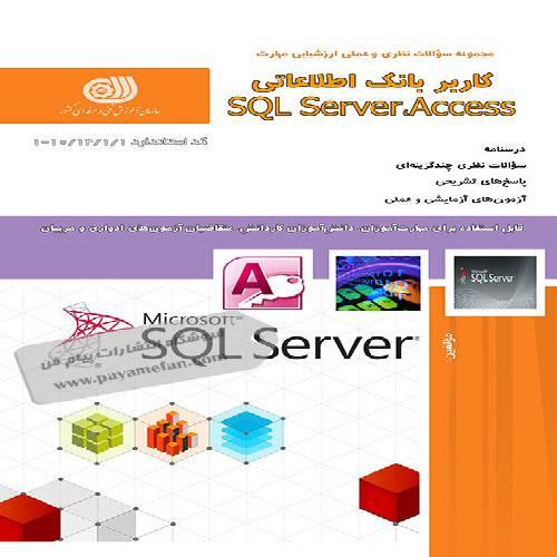 نمونه سوالات کاربر بانک اطلاعاتی SQL Access با پاسخ