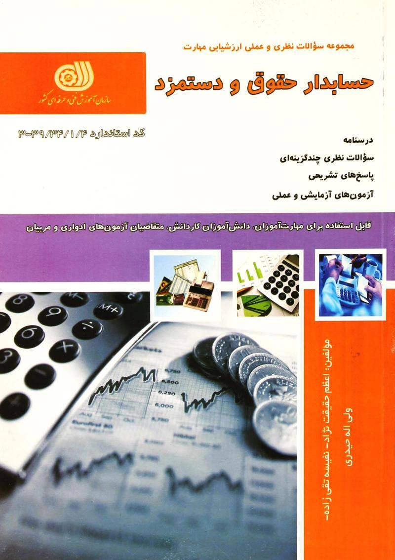 نمونه سوالات حسابداری حقوق و دستمزد با پاسخ