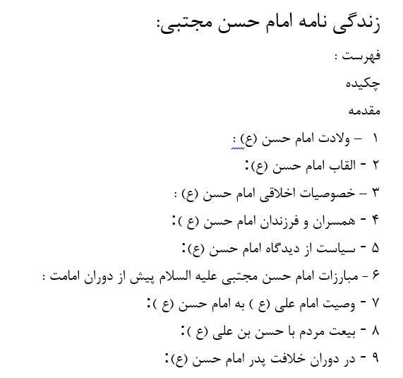 تحقیق زندگینامه امام حسن مجتبی