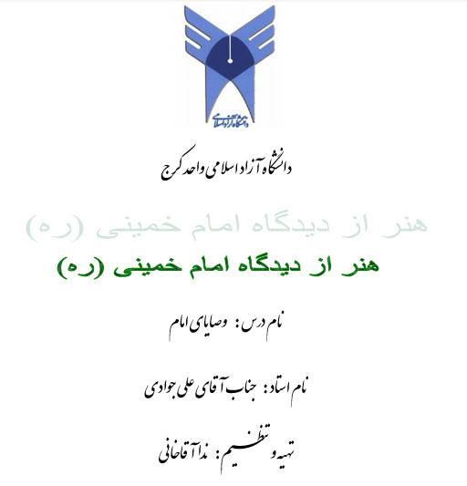 تحقیق : هنر از دیدگاه امام خمینی (ره)
