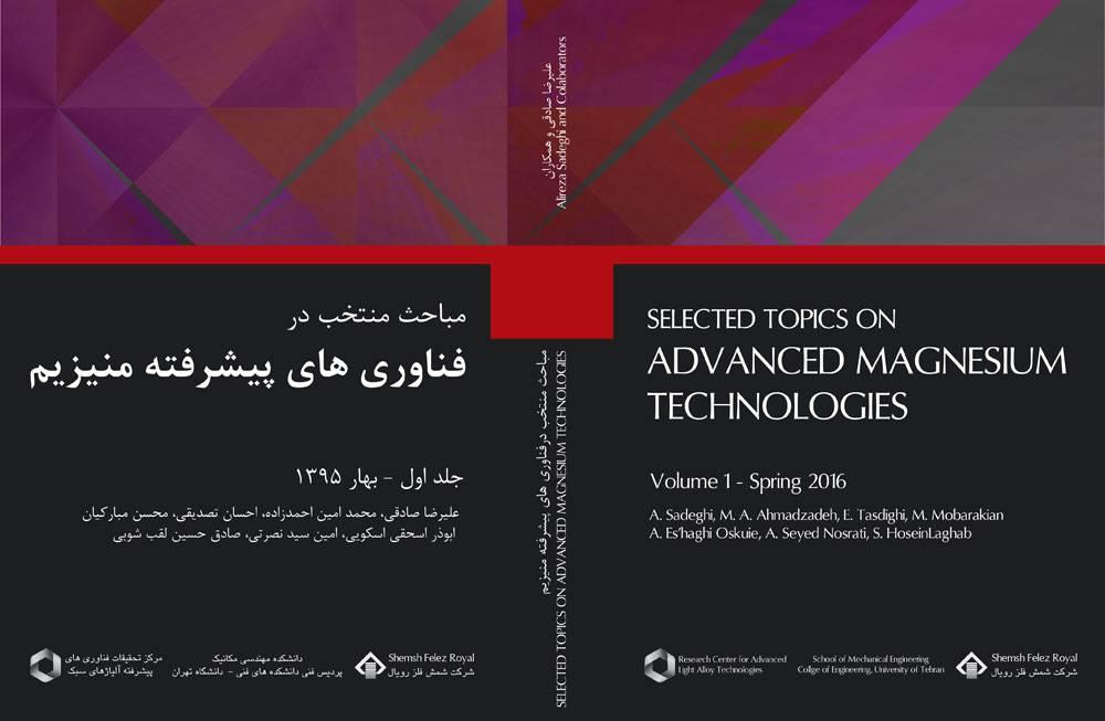 کتاب مباحث منتخب در فناوری های پیشرفته منیزیم، جلد اول
