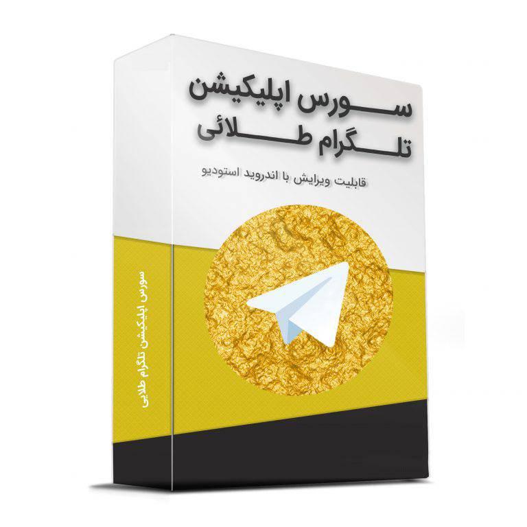 سورس تلگرام طلایی سورس موبوگرام برای ایکلایپس برای اندروید استودیو