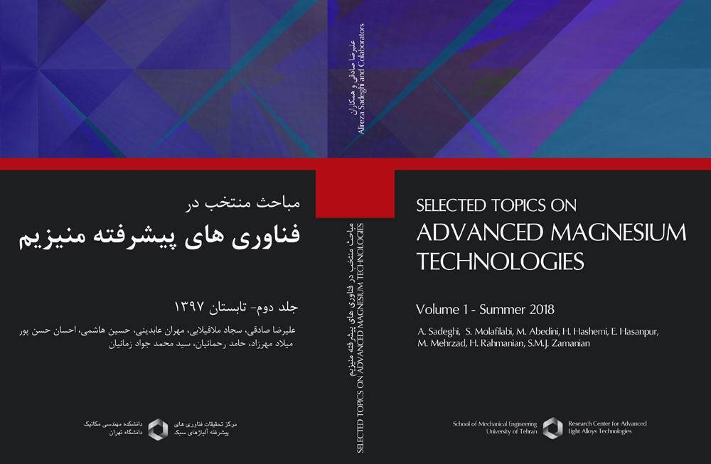 کتاب مباحث منتخب در فناوری های پیشرفته منیزیم، جلد دوم