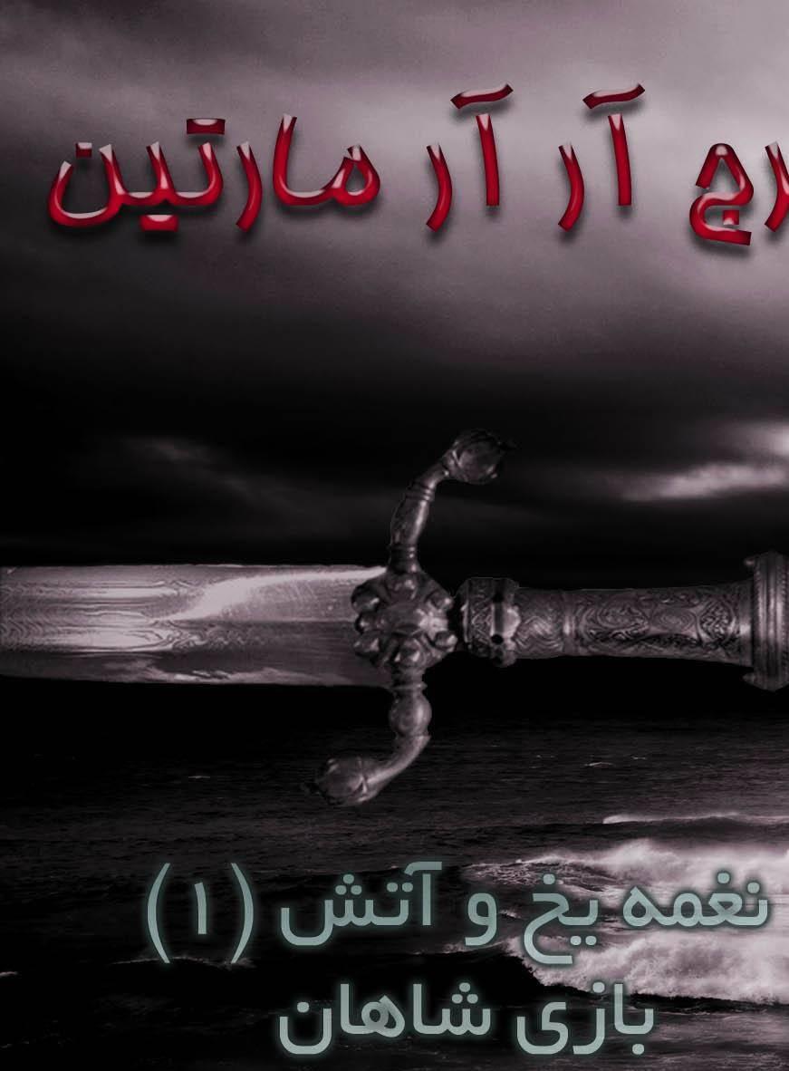 کتاب فارسی و ترجمه شده نبرد پادشاهان