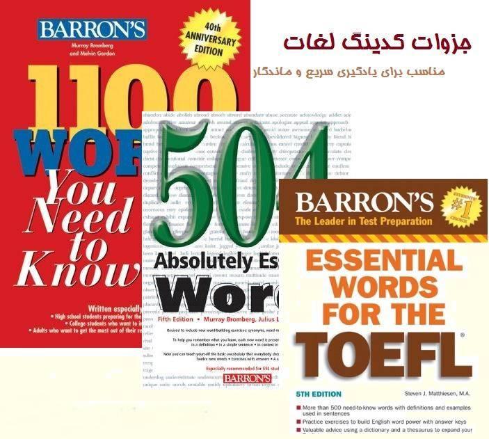 دانلود جزوات کدینگ 1100، 504 و  Essential words for the toefl
