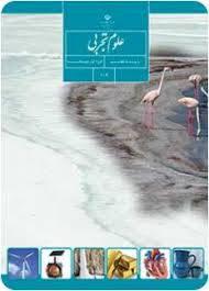 پاور پوینت / علوم تجربی /کلاس هفتم / فصل 15 (آخر) / تبادل با محیط
