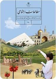 پاور پوینت / مطالعات اجتماعی / کلاس هفتم / اوضاع اقتصادی در ایران باستان
