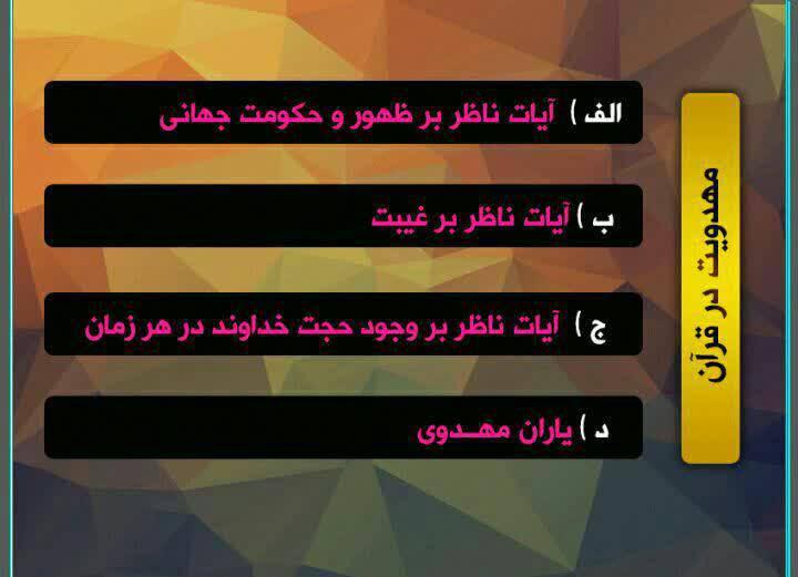 پاورپوینت مهدویت در قرآن