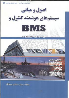 خلاصه کتاب اصول و مبانی سیستم های هوشمند کنترل و BMS