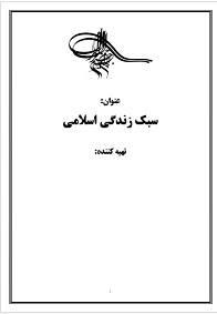 تحقیق در مورد سبک زندگی اسلامی