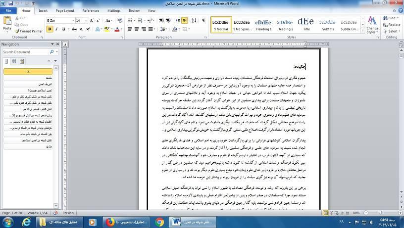 نقش شیعه در تمدن اسلامی