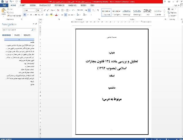 تحلیل و بررسی ماده 134 قانون مجازات اسلامی (مصوب 1392)
