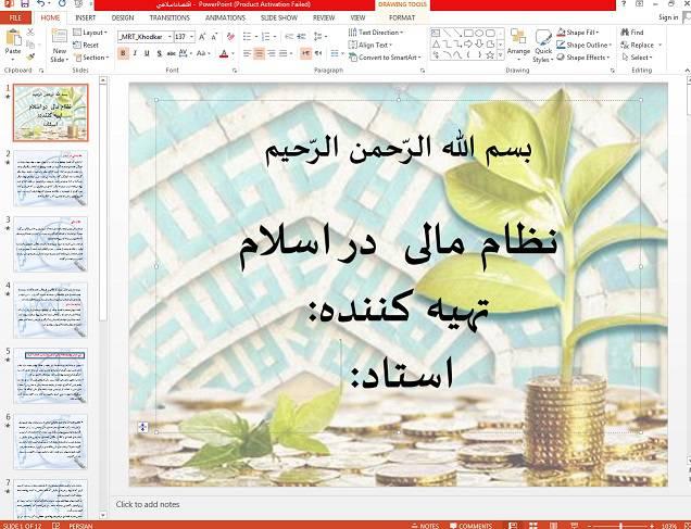 پاورپوینت اقتصاد اسلامی
