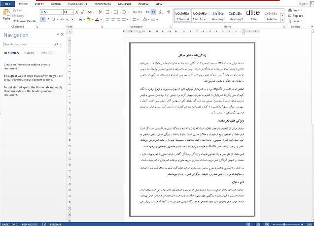 زندگی نامه سلمان هراتی