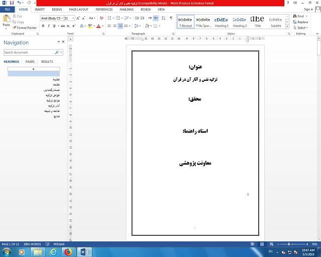 تزکیه نفس و آثار آن در قرآن