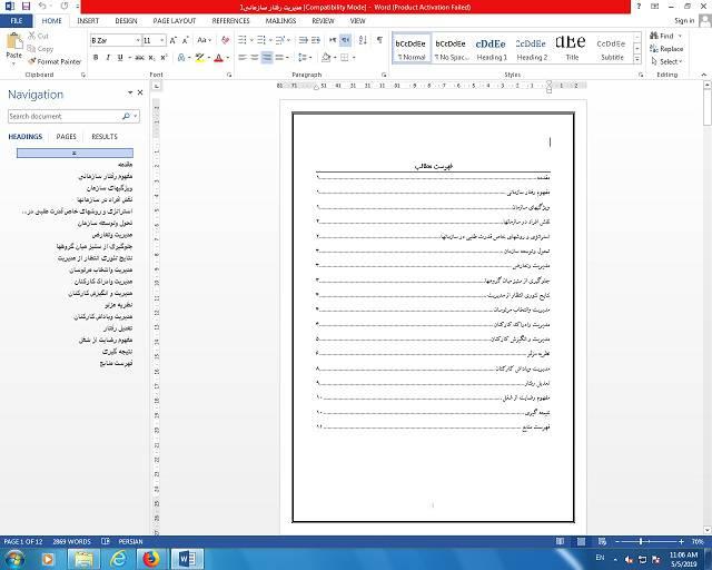 مدیریت رفتار سازمانی