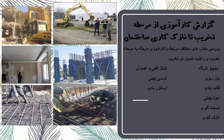 گزارش کارآموزی از مرحله تخریب تا نازک کاری ساختمان
