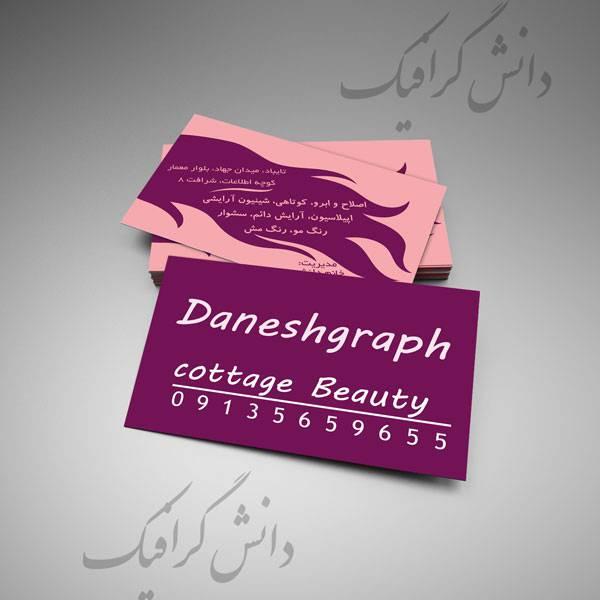 کارت ویزیت مربوط به  آرایشگاه پشت و رو