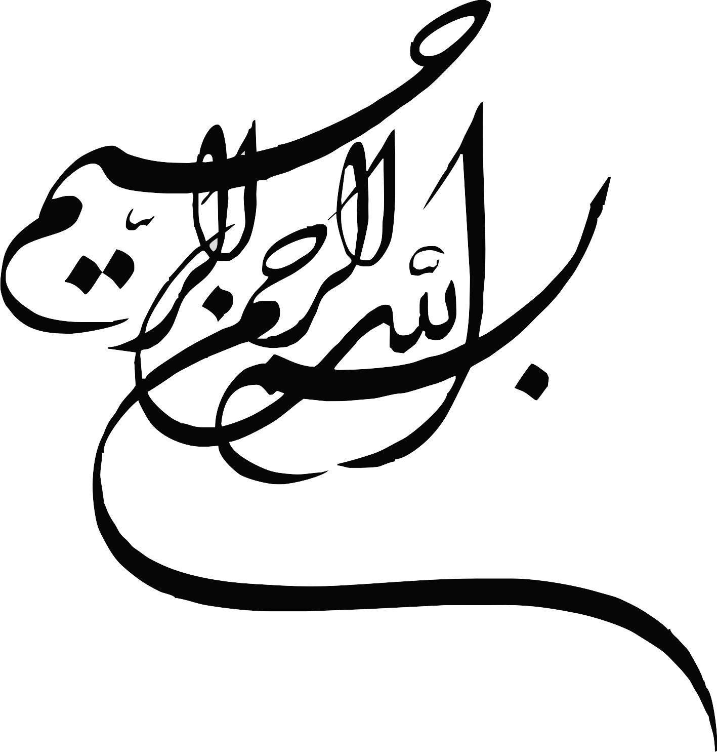 قالب های زیبای بسم الله الرحمن الرحیم