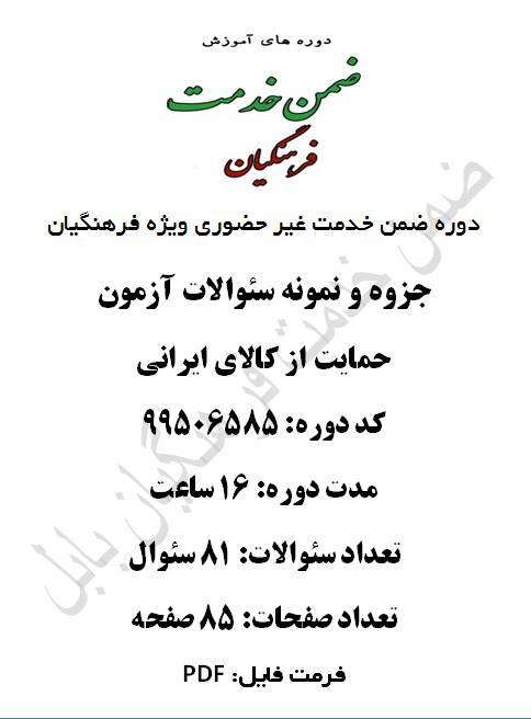 جزوه کامل به همراه نمونه سئوالات آزمون حمایت از کالای ایرانی 16 ساعت کد 99506585