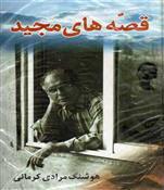 کتاب صوتی قصه های مجید
