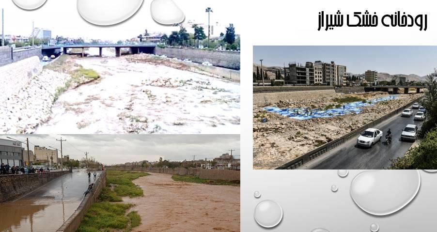 تحقیق در رابطه با رودخانه خشک شیراز