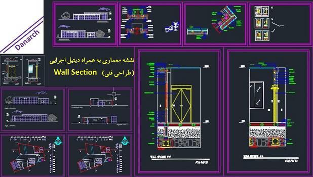 Wall Section  (طراحی فنی)  نقشه معماری به همراه دیتیل اجرایی