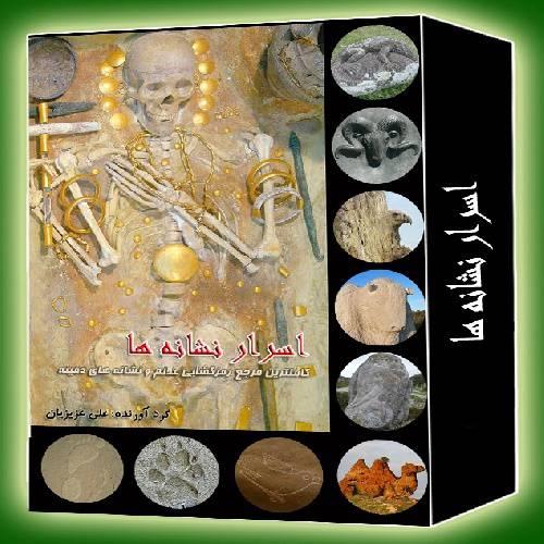 دانلود کتاب اسرار و نشانه ها و رمز گشایی علائم گنج و دفینه