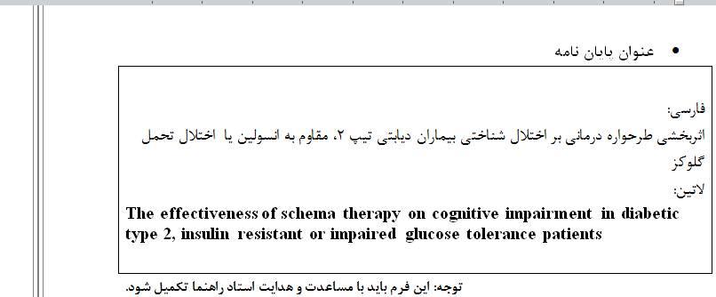 پروپوزال با موضوع اثربخشی طرحواره درمانی بر اختلال شناختی بیماران دیابتی تیپ 2