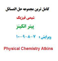 دانلود حل المسائل شیمی فیزیک پیتر اتکینز