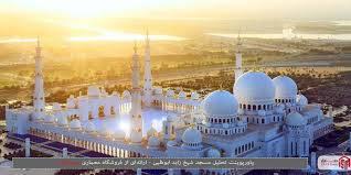 پاورپوینت مقبره شیخ زاهد