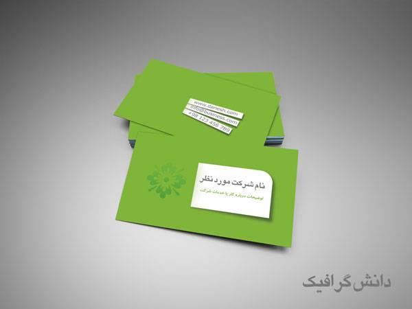دانلود فایل آماده کارت ویزیت دوطرفه با تِم سبز