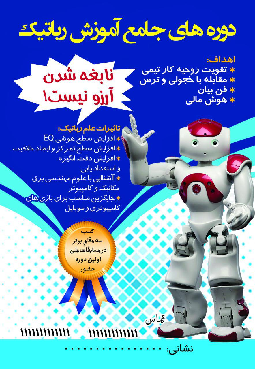 طرح لایه باز تراکت آموزشگاه رباتیک