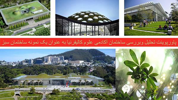 پاورپوینت تحلیل ساختمان آکادمی علوم کالیفرنیا به عنوان یک نمونه ساختمان سبز